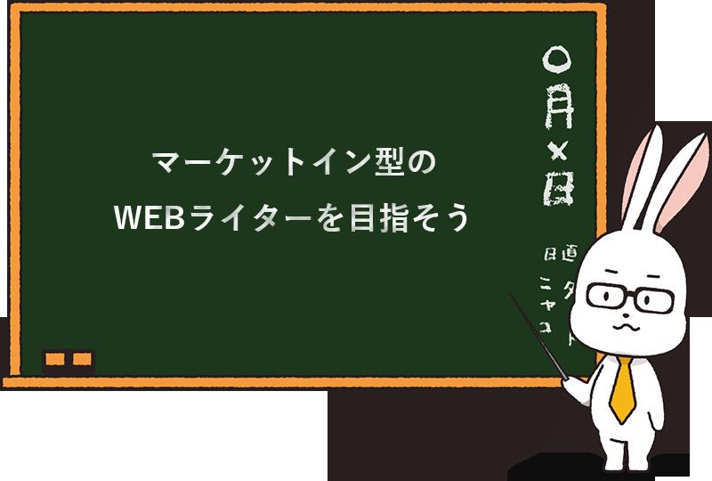 マーケットイン型WEBライター