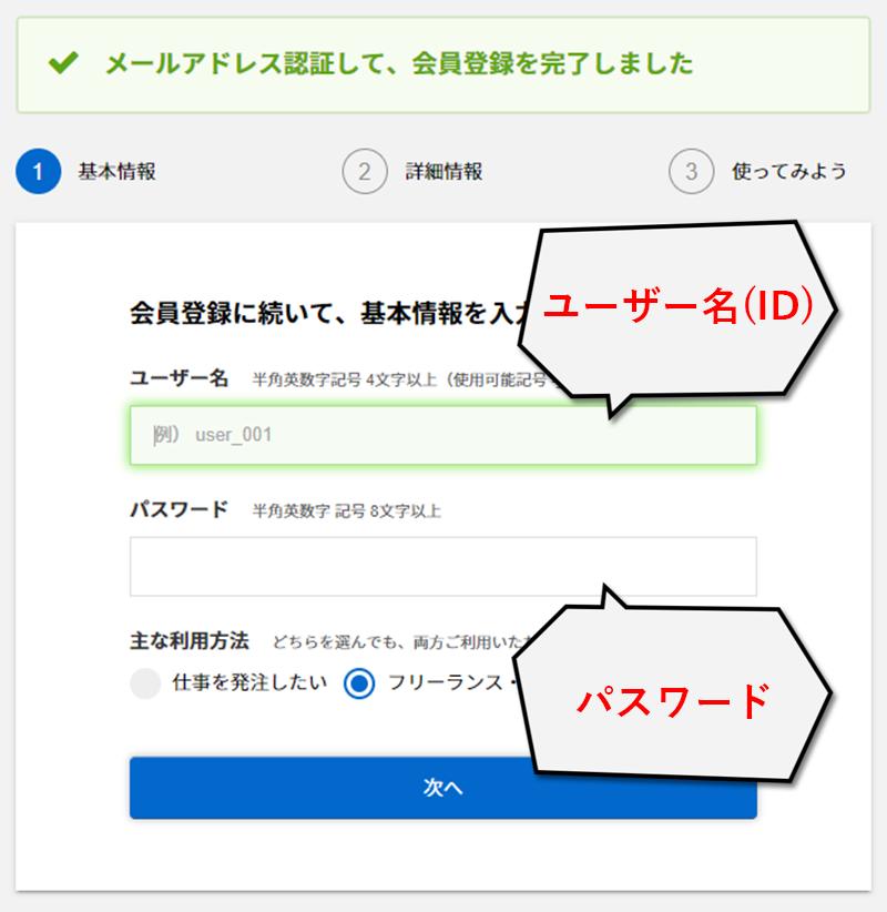 ランサーズのユーザー名とパスワード登録