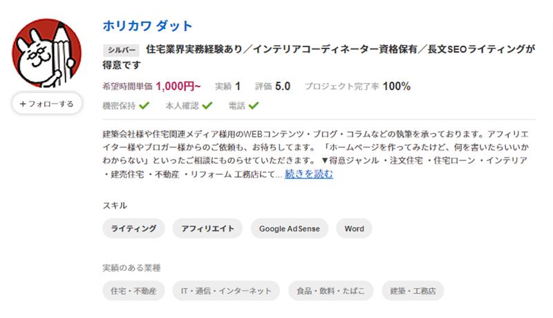 ランサーの検索画面