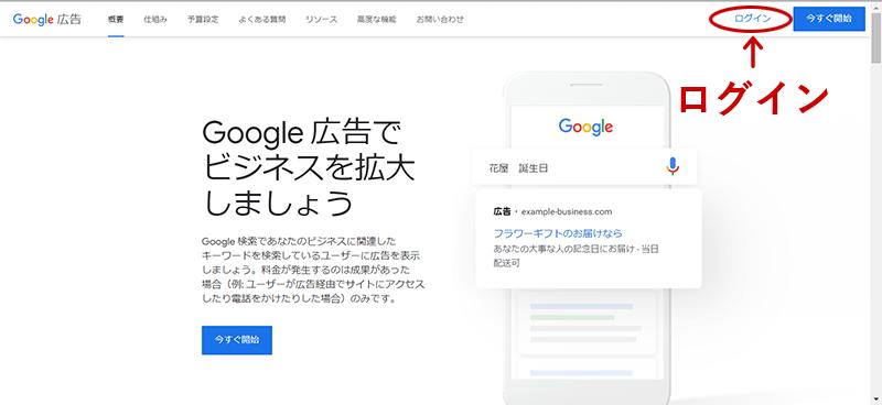 Google広告にログイン