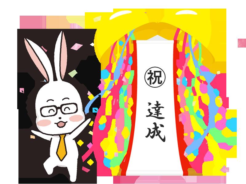 Webライター月収10万円達成